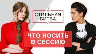 Ирина Ваймер VS Анна Устюжанина. Что носить в сессию. 4 образа на учебу в универ. Остин| Ostin