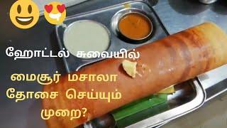 அருமையான மைசூர் மசாலா தோசை எப்படி செய்வது? Mysore masala dosa Recipe. Hotel Style. Instant recipe.