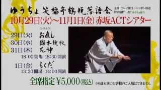 チケット情報 http://w.pia.jp/a/00017038/ <公演情報> 10/29(火)~11...