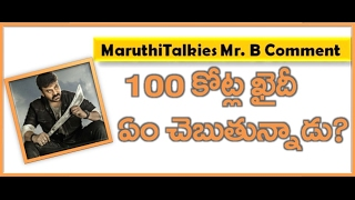 Megastar Chiranjeevi Khaidi No 150 Grand 100Cr Share Report | Kajal | Ram Charan | Maruthi Talkies