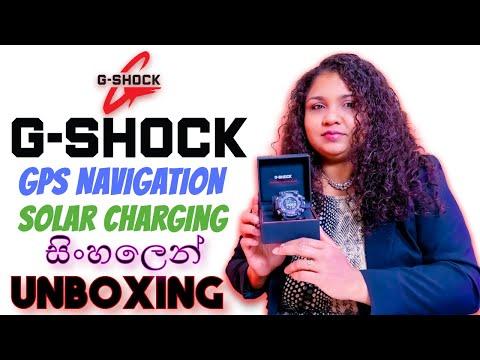 G-SHOCK Triple Sensor RANGEMAN - GPS Navigation - Solar Charging  Unboxing Sinhala (සිංහලෙන්)