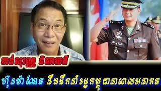 Khan sovan - ហ៊ុនម៉ាណែត នឹងដឹកនាំរដ្ឋ, Khmer news today, Cambodia hot news, Breaking news