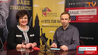 Как готовиться к интервью на убежище. Изабелла Майзель на Koltsov TV.