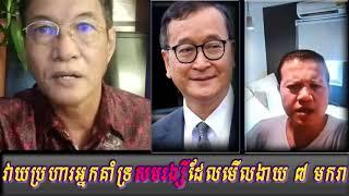Khan sovan - វាយប្រហារអ្នកគាំទ្រសមរង្សីដែលមើលងាយ.., Khmer news today, Cambodia hot news, Breaking