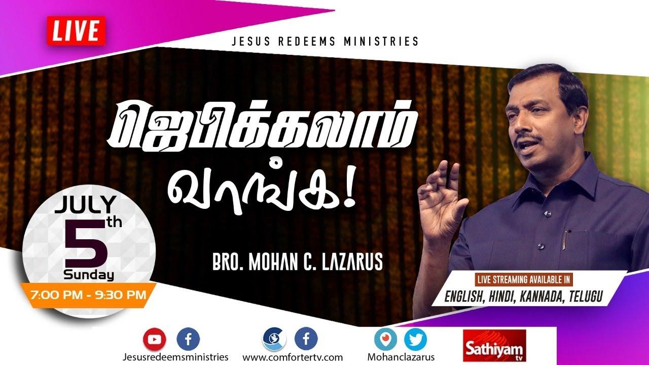 🔴Live | ஜெபிக்கலாம் வாங்க ! சகோ. மோகன் சி லாசரஸ் | சிறப்பு நேரலை ஜெபம் - 05/07/2020