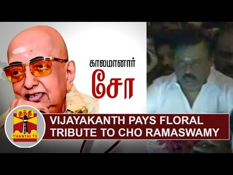 DMDK Chief Vijayakanth pays floral tribute to Cho Ramaswamy | Thanthi TV