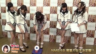 NMB48メンバーで最も背筋力があるのは!? 河野早紀、太田夢莉、山内つ...