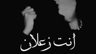 انت زعلان مني شاشه سوداء اياد طنوس
