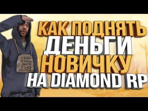 КАК ПОДНЯТЬ МНОГО ДЕНЕГ НОВИЧКУ НА DIAMOND RP ЗА 5 МИНУТ ИГРЫ