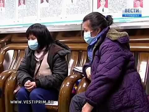 В Приморье официально объявлена вспышка ОРВИ и гриппа