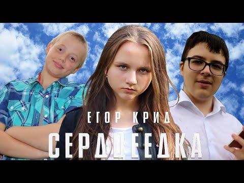 Егор Крид - Сердцеедка (Пародия 2019) || Lizochka_|| Смотреть до конца