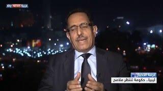ليبيا.. حكومة تنتظر ملامح