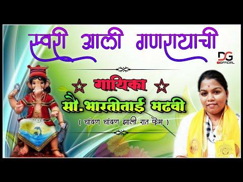 bharti tai madhavi upload by digambar gaikar