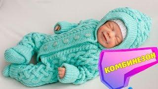 вязание комбинезона для новорожденного спицами