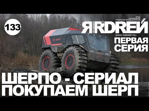 ШЕРПО-СЕРИАЛ - серия 1 - покупаем Шерп
