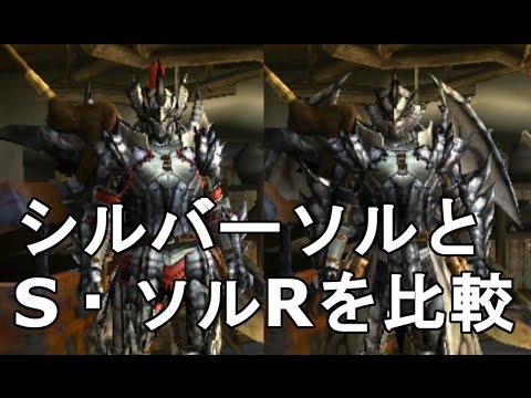 【MHX実況#】シルバーソルとS・ソルRシリーズを比較してみた!【装備紹介】【モンスターハンタークロス】