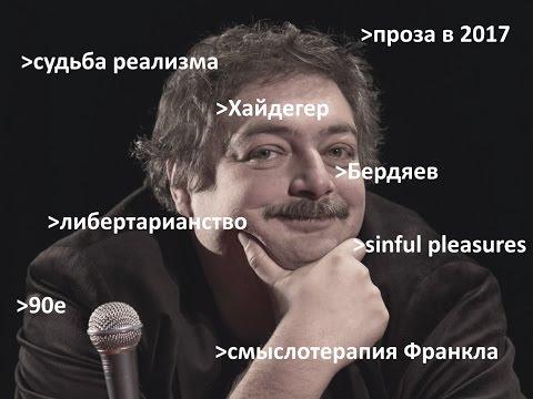 Дмитрий Быков -