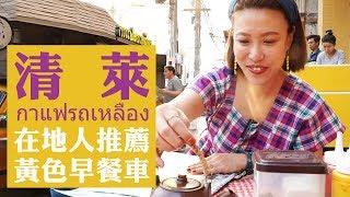 生活像個泰國在地人!清萊在地人推薦黃色早餐車《กาแฟรถ ...