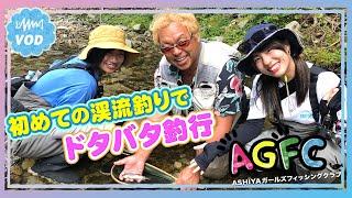 VODオリジナルコンテンツ『ASHIYA ガールズフィッシングクラブ 活動報告#4』【番組紹介】