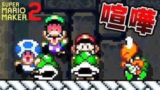 【3人実況】協力と裏切りのオンパレード!喧嘩マリオメーカー2大戦!