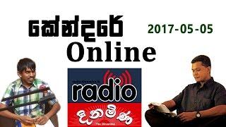 Kendare Online (2017-05-05) ඉන්දික තොටවත්ත, කේ.සී.ජේ රත්නායක (කේන්දරේ - Thotawaththa, Rathnayaka)