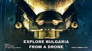 Това е България! Филм ВТОРИ (с дрон) / This is Bulgaria 2