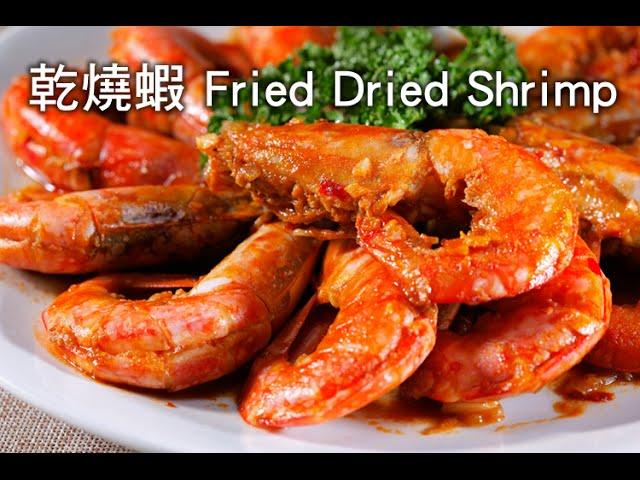 【楊桃美食網-3分鐘學做菜】乾燒蝦Fried Dried Shrimp