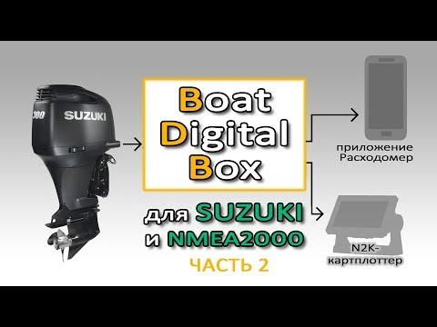 BDB-Suzuki-N2K: лодочный компьютер с NMEA2000-конвертером  для двигателей Сузуки (часть 2)