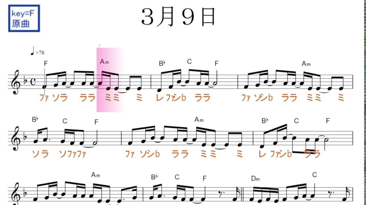 3 月 9 日 コード 3月9日 (初心者向け簡単コード ver.)