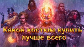 Костюмы (Marvel Future Fight)