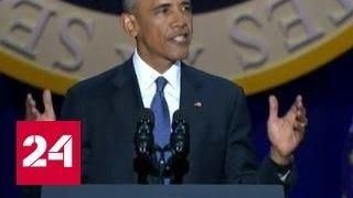 Прощание Обамы: 44-й президент США подвел итоги 8 лет и прослезился