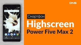 распаковка Highscreen Power Five Max / Unboxing Highscreen Power Five Max