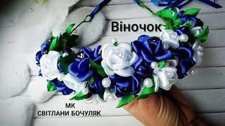 як зробити квіти зі стрічок своїми руками канзаші