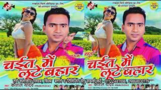 HD # चढ़ल चइत राजा ना अइले # Chdhal Chait Raja Na Aile # Kaushal Yadav # Audeo Song 2017