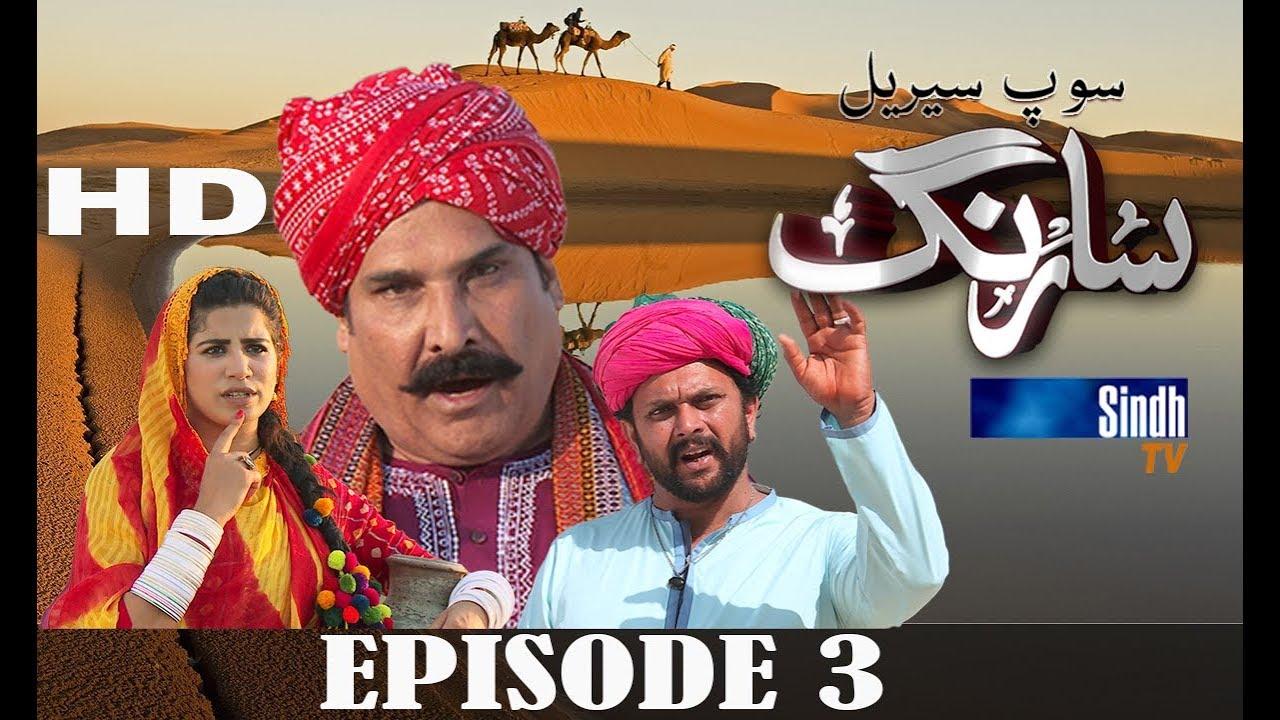 Download Sarang Ep 3 | Sindh TV Soap Serial | HD 1080p |  SindhTVHD Drama