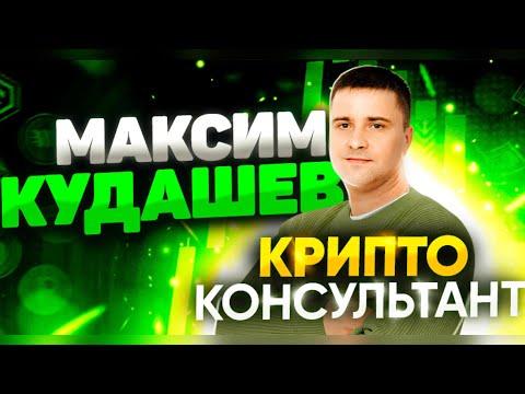 Инвестиции в Bitcoin | Обучение заработку на криптовалюте #Криптоконсультант Максим Кудашев
