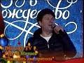 Сергей Минаев Двадцать два притопа mp3