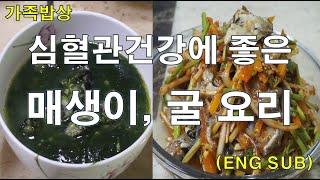 (Eng sub) 2월 제철요리, 간단하고 맛있는 매생…
