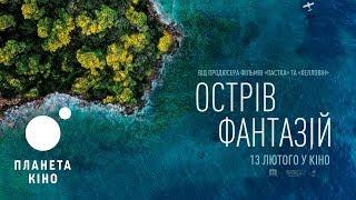 Острів фантазій - офіційний трейлер (український)