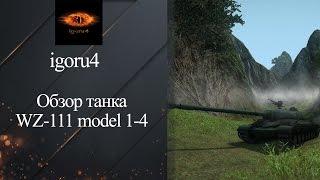 Тяжелый танк WZ-111 model 1-4 - обзор танка от igoru4 [World of Tanks]