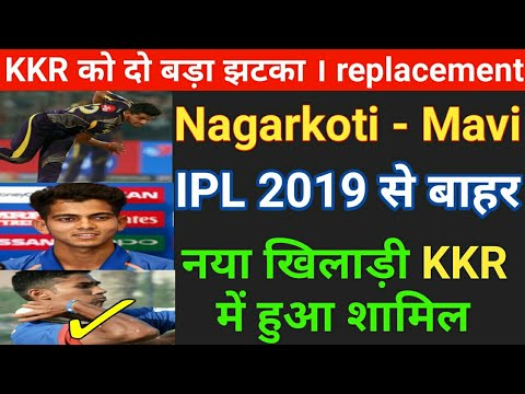 IPL 2019 : Kamlesh nagarkoti and Shivam mavi out of kkr due to injury , KKR added a replacement Mp3