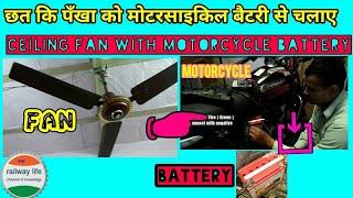छत कि पँखा को मोटरसाइकिल कि बैटरी से कैसे चलाए । How to Run Ceiling fan with Motorcycle Battery.