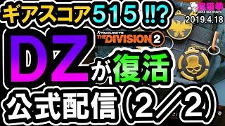 Division2 #ディビジョン2 #超猫拳 あの恐怖のDZが帰ってくる.. でもG...