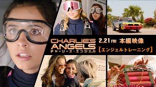 YouTube動画:本編映像<エンジェルトレーニング!>編『チャーリーズ・エンジェル』2月21日(金)全国ロードショー #チャリエン