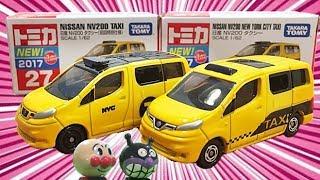 はたらくくるまトミカのミニカータクシーを開けるヨ!2017年7月の初回特別仕様!働く車日産ノート№48ユニバーサルトレーラーアンパンマンのおもちゃ子供向け動画乗り物のりものがいっぱい出るGizmone