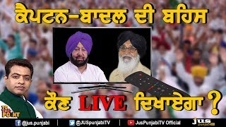 Who will show Captain and Badal Debate Live ? || To The Point || KP Singh || Jus Punjabi