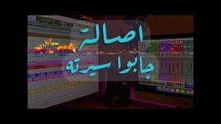 اصالة - جابوا سيرته - عزف أحمد بوقيس karaoke
