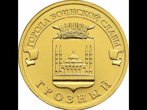 Сколько стоит юбилейная 10 грозный оформление медалей