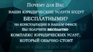 BestUrist74 (Владимир Попов): Бесплатные юридические услуги со 100% гарантией результата!(, 2015-04-24T12:55:28.000Z)