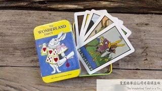 牌卡小教室|充滿奇幻豐富色彩的愛麗絲夢遊仙境塔羅開箱介紹